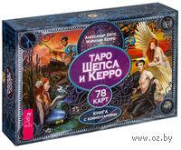Таро Шепса и Керро (+78 карт)