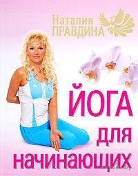 Йога для начинающих. Наталья Правдина