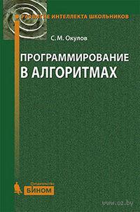 Программирование в алгоритмах. Станислав Окулов