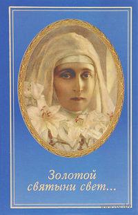Золотой святыни свет.... Елена Неволина