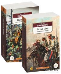 Тихий Дон (в 2 томах). Михаил Шолохов