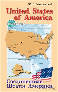 Соединенные Штаты Америки