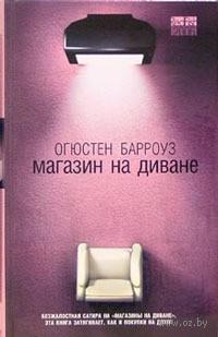 Магазин на диване. Огюстен Барроуз