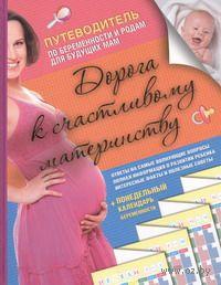 Дорога к счастливому материнству