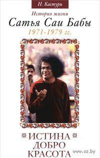 Истина, добро, красота. История жизни Сатья Саи Бабы. 1971-1979 гг.