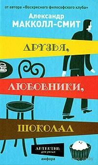 Друзья, любовники, шоколад. Александр Макколл Смит
