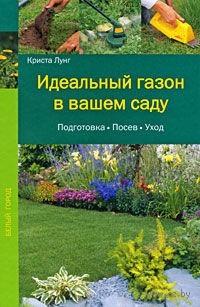 Идеальный газон в вашем саду. Криста Лунг
