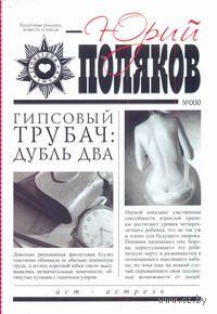 Гипсовый трубач. Дубль два (м). Юрий Поляков