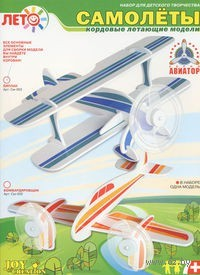 "Кордовый летающий самолет ""Биплан"""