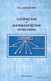 Логические и математические исчисления. Юрий Шиханович