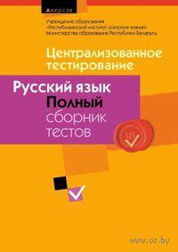 Централизованное тестирование. Русский язык. Полный сборник тестов. 2009-2013