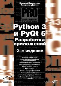 Python 3 и PyQt 5. Разработка приложений. Николай Прохоренок, Владимир Дронов