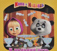 Маша и Медведь. В дальний путь