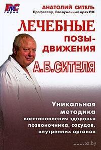 Лечебные позы-движения Анатолия Сителя. Анатолий Ситель