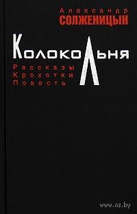 Колокольня. Александр Солженицын