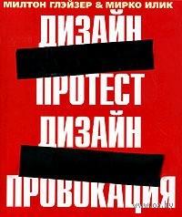 Дизайн-протест, Дизайн-провокация. Милтон Глэйзер, Мирко Илик
