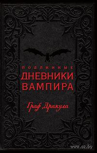 Подлинные дневники Вампира. Граф Дракула