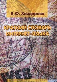 Краткий словарь интернет-языка. В. Хайдарова