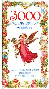 3000 декоративных мотивов для поздравительных открыток и