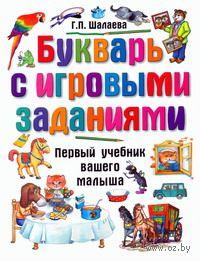 Букварь с игровыми заданиями. Галина Шалаева