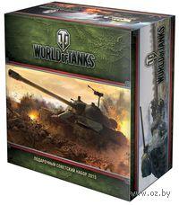 World of Tanks. Советский Подарочный Набор