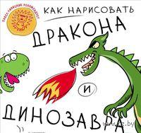 Как нарисовать дракона и динозавра