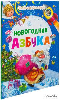 Новогодняя азбука