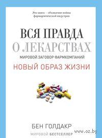 Вся правда о лекарствах. Мировой заговор фармкомпаний