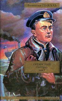 Океанский патруль (в двух томах). Валентин Пикуль