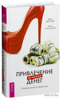 Привлечение денег по-женски