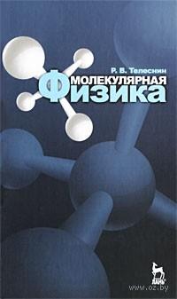 Молекулярная физика. Роман Телеснин