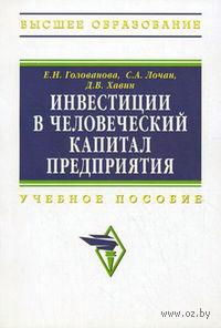 Инвестиции в человеческий капитал предприятия. Е. Голованова, С. Лочан, Дмитрий Хавин
