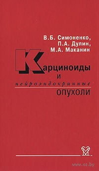 Карциноиды и нейроэндокринные опухоли. Владимир Симоненко, Петр Дулин, Михаил Маканин