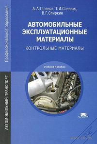 Автомобильные эксплуатационные материалы. Контрольные материалы