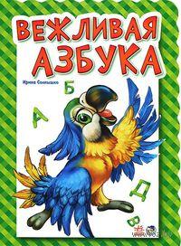 Вежливая азбука. Ирина Солнышко