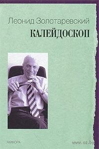 Калейдоскоп. Леонид Золотаревский