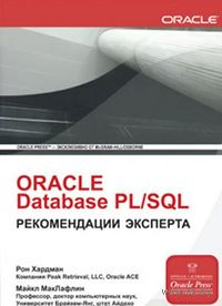 ORACLE PL/SQL. Рекомендации эксперта