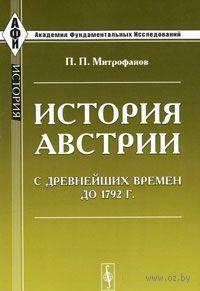 История Австрии с древнейших времен до 1792 г.. П. Митрофанов