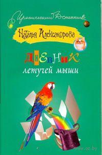 Дневник летучей мыши (м). Наталья Александрова