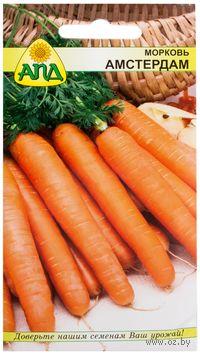 """Морковь """"Амстердам"""""""