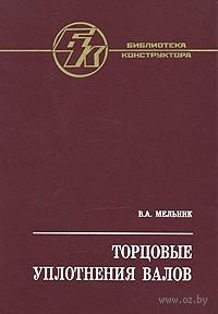 Торцовые уплотнения валов. Виктор Мельник
