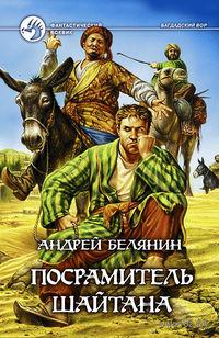 Багдадский вор. Посрамитель шайтана. Андрей Белянин