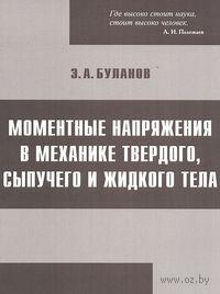Моментные напряжения в механике твердого, сыпучего и жидкого тела. Эдуард Буланов