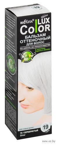 """Оттеночный бальзам для волос """"Color Lux"""" (тон 19, серебристый; 100 мл)"""