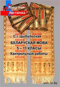 Беларуская мова 5–11 класы. Кантрольныя работы