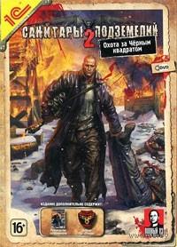 Санитары подземелий 2: Охота за черным квадратом (DVD-BOX)