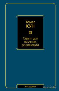 Структура научных революций. Томас Кун