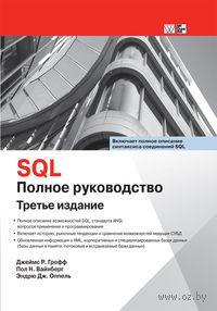 SQL. Полное руководство. Дж. Грофф, П. Вайнберг, Эндрю Оппель
