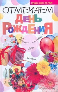 Отмечаем день рожденья. Николай Белов