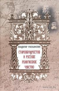 Старообрядчество и русское религиозное чувство